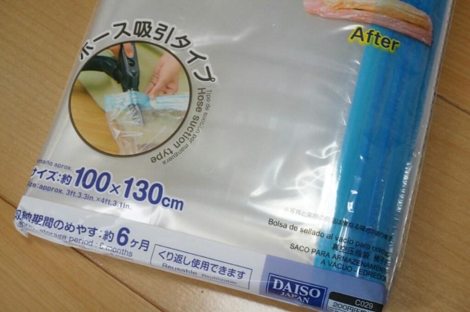 布団圧縮袋 ホースタイプ