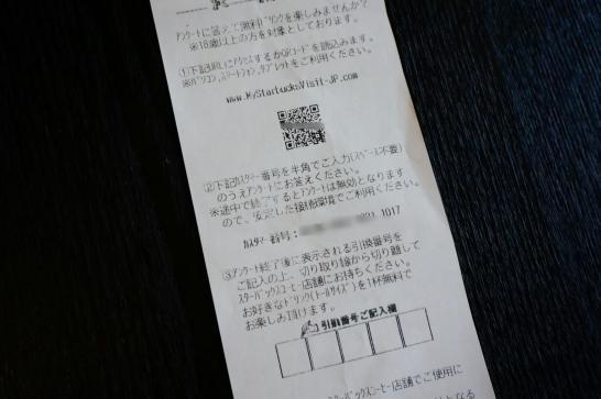 スターバックス レシートのアンケート用のQRコード