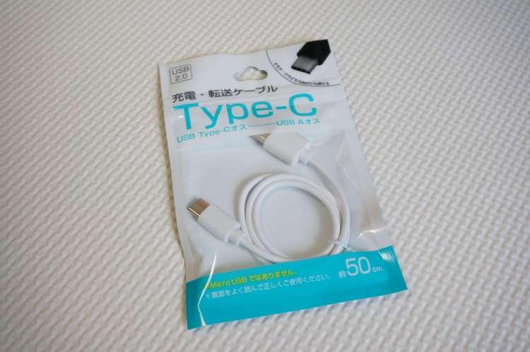 USB Type-C 100円ショップ
