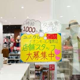 【雑言】ユニクロで働くと時給が1,000円。