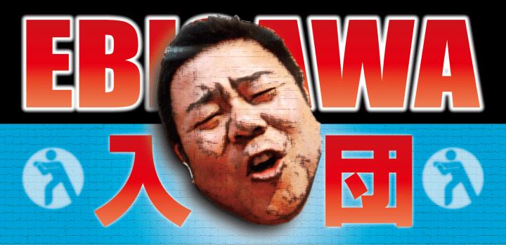 EBISAWA-01