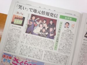 ibaraki_shinbun
