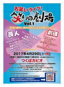 笑いの劇場Vol.1出演!