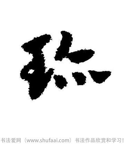 書法珍字怎么寫_書法珍字圖片_珍字各種寫法_書法字典在線查詢