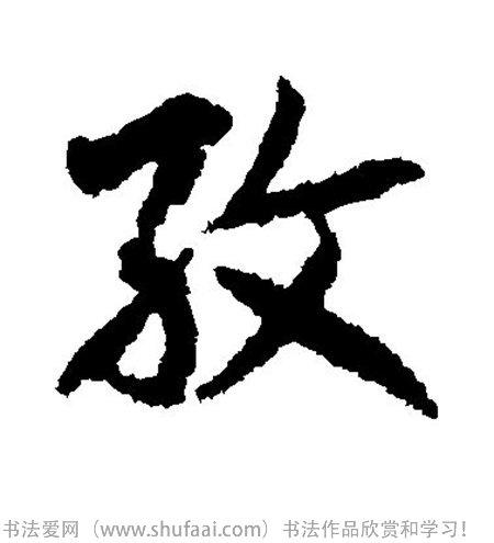 書法孜字怎么寫_書法孜字圖片_孜字各種寫法_書法字典在線查詢