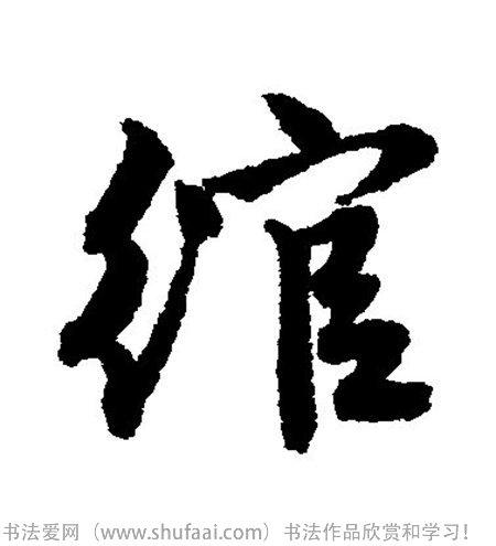 書法綰字怎么寫_書法綰字圖片_綰字各種寫法_書法字典在線查詢