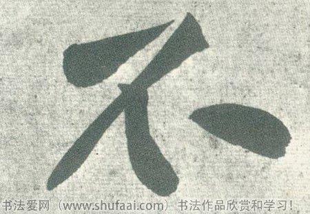 不字書法字法圖片_書法字典搜索頁_書法字典在線查詢