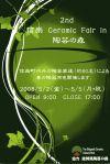2nd  信楽 Ceramic  Fair  in 陶芸の森