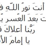 Ya Nabi Salam Alaik, Maher Zain lyrics mp3