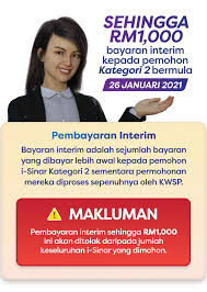 interim kwsp