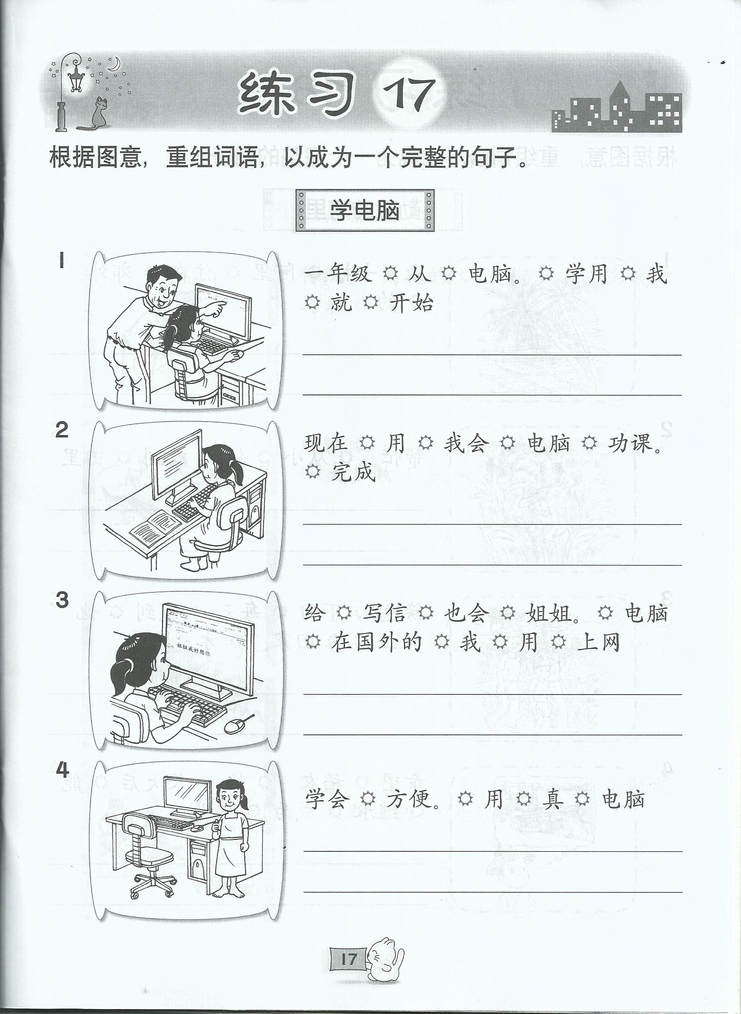 Primary 1 Chinese Worksheet