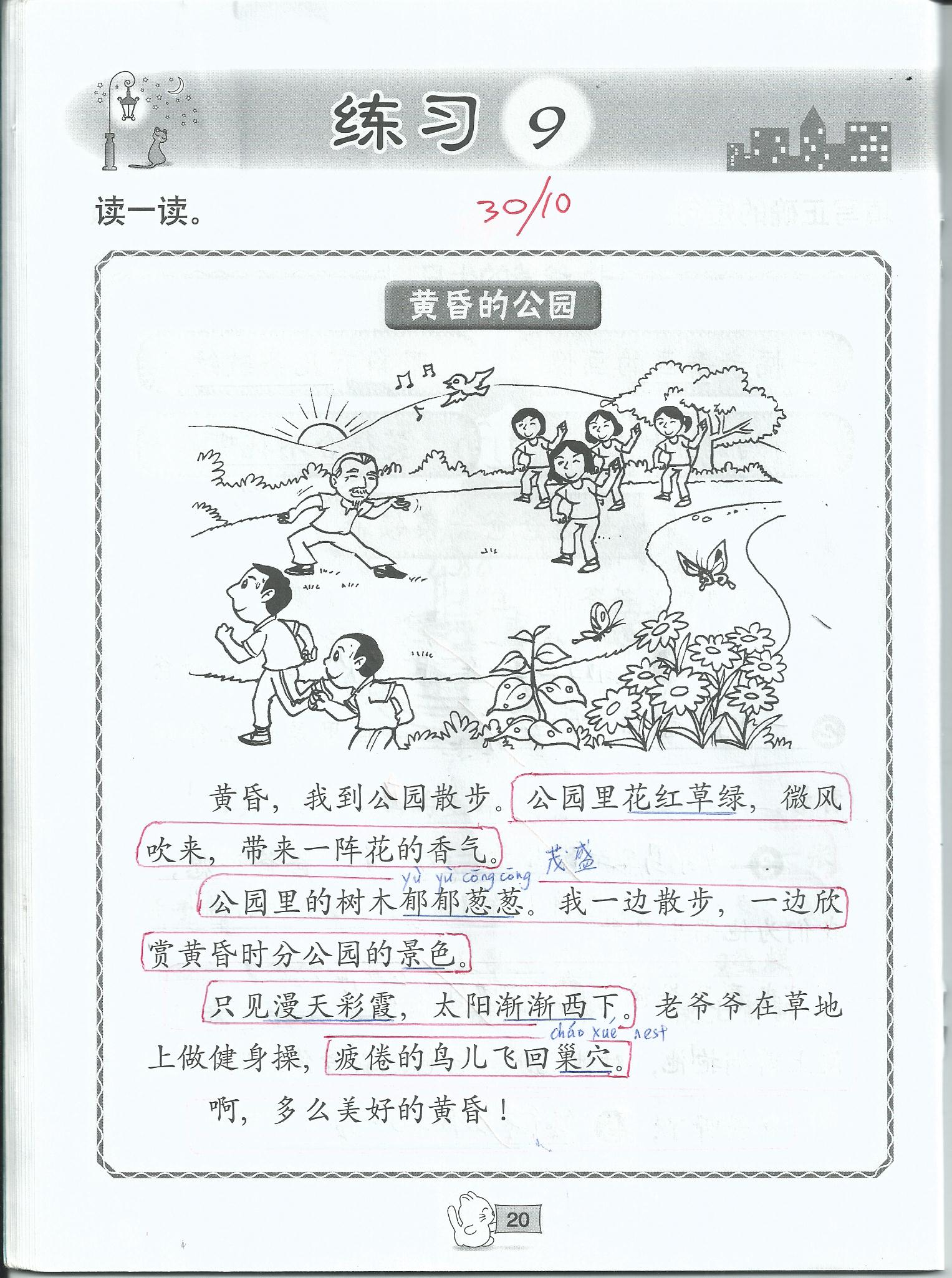 Preparing For Chinese Writing Composition Lower Primary 2