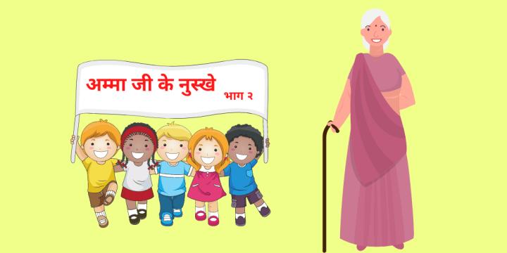Hindi-comic-strip-needs-and-wants
