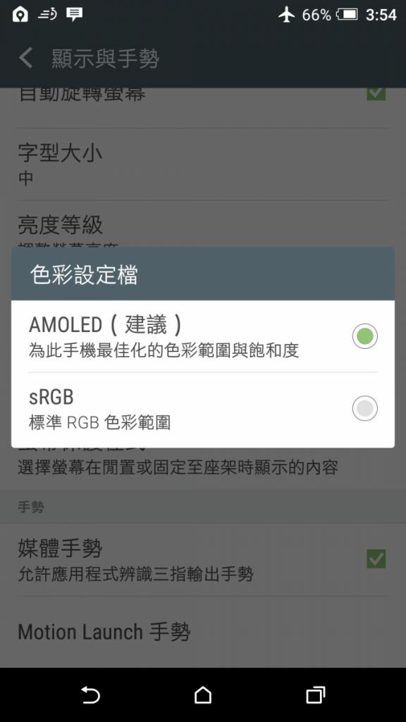 Screenshot_20151116-155401-576x1024