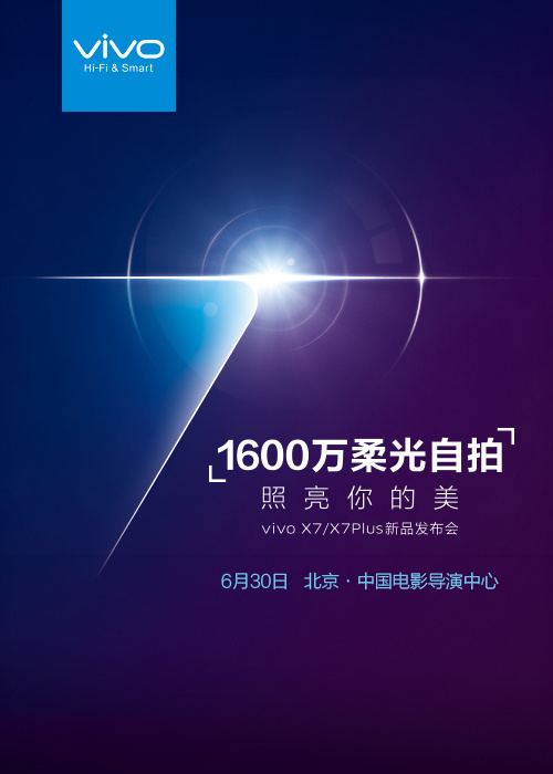 vivo-v7-and-x7-plus-launch-event