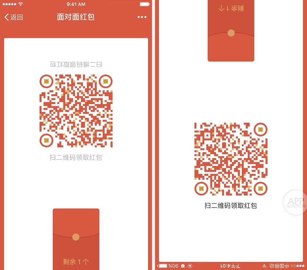 weixin6.5.4hongbao