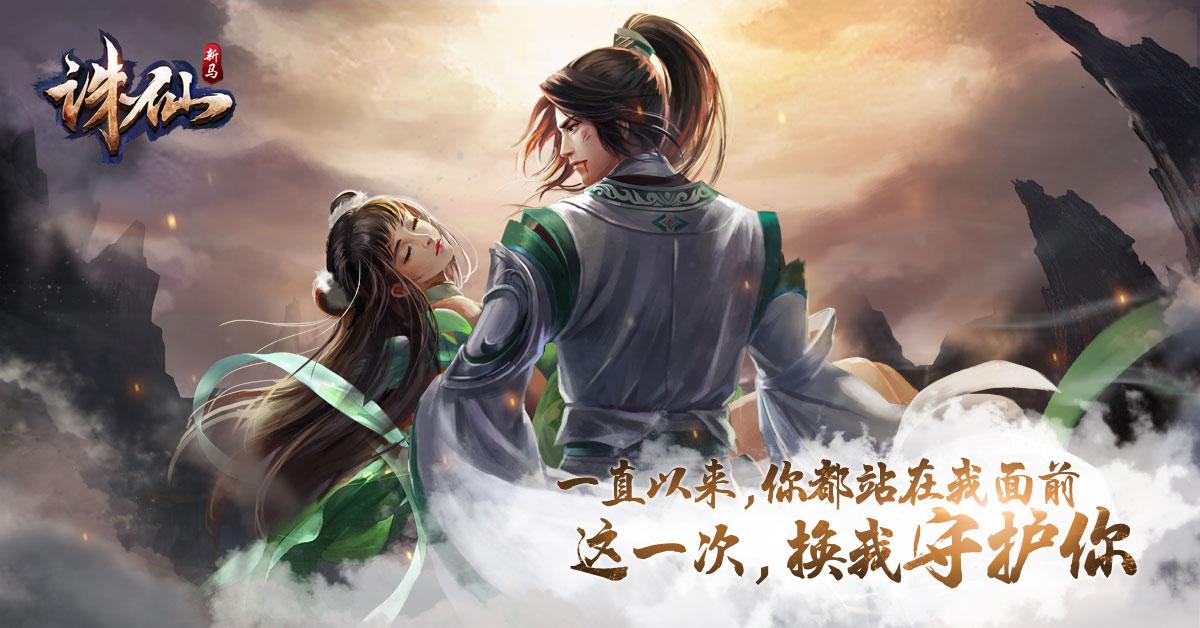 张小凡和碧瑶CP