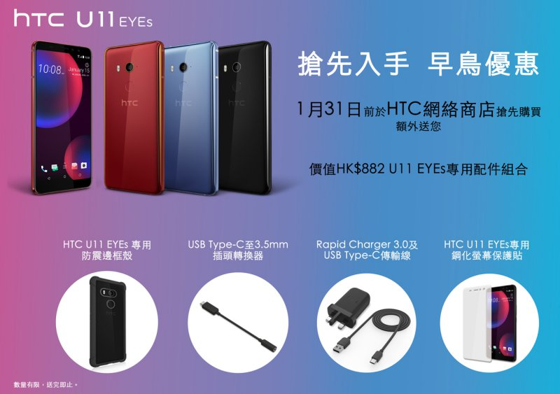 HTC-eStore-Exclusive-Offer_Accessories-bundle