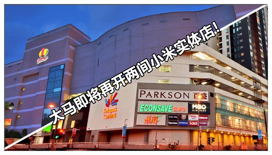 武汉小米实体店_更多小米实体店即将在大马开设,包括1Utama与Setapak Central!