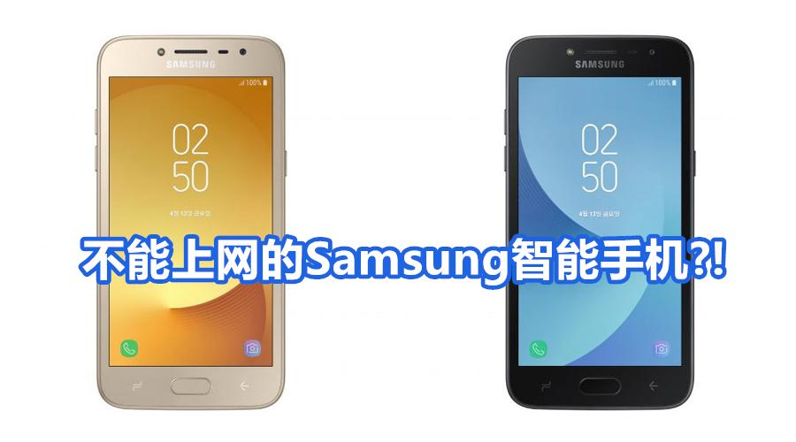 完全不能上網的智能手機?Samsung韓國發布特別版Galaxy J2 Pro:為戒手機癮設計,售約RM719