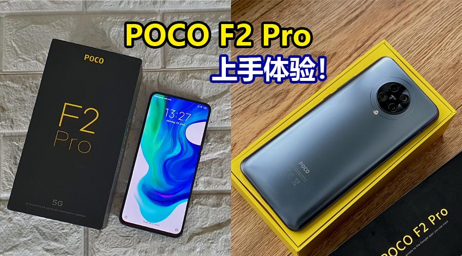POCO F2 Pro上手体验:不仅止于骁龙865的出色表现+RM2199的厚道价格,当之无愧的旗舰杀手✡