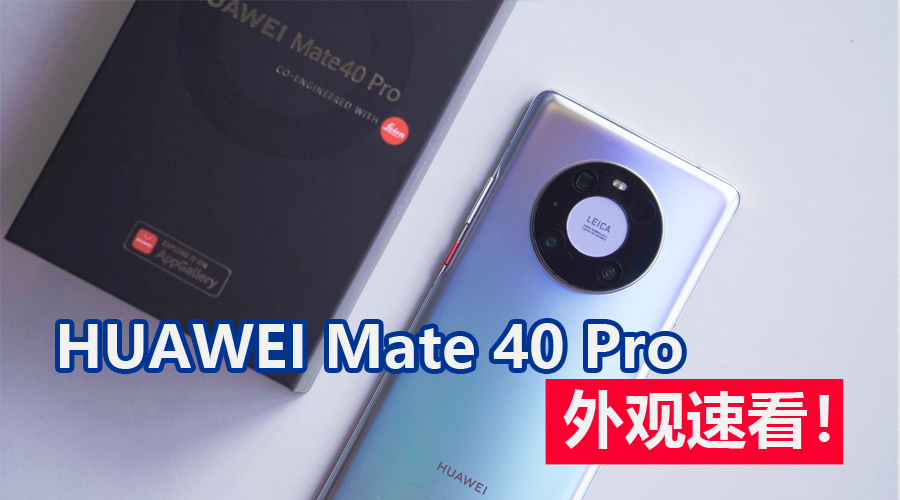 高仿华为 Mate 40 Pro怎么样?