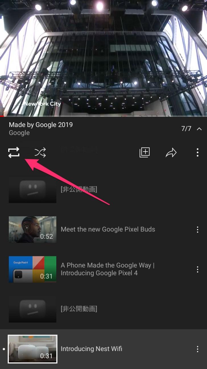 YouTubeの動画をループ再生する方法