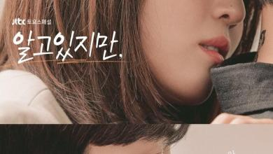 Various Artists - 알고있지만 OST (Nevertheless OST) (Download Free album Zip File)