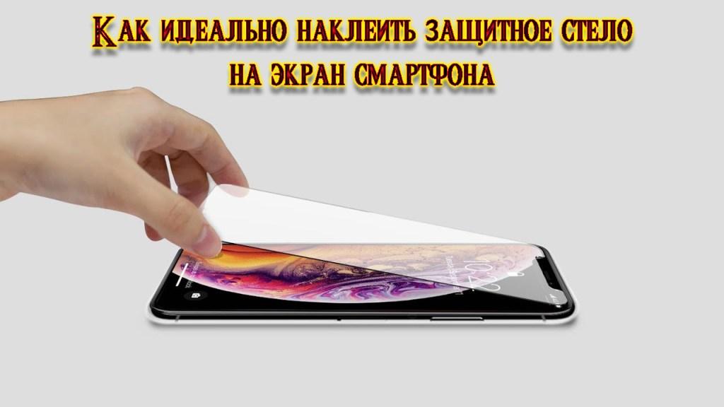 Защитное стекло для смартфона - как наклеить