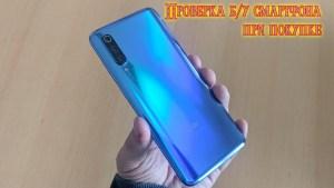 Проверка Xiaomi - осмотр корпуса