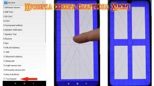 Проверка Xiaomi - сенсорный модуль