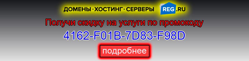 хостинг Reg.ru_фото1