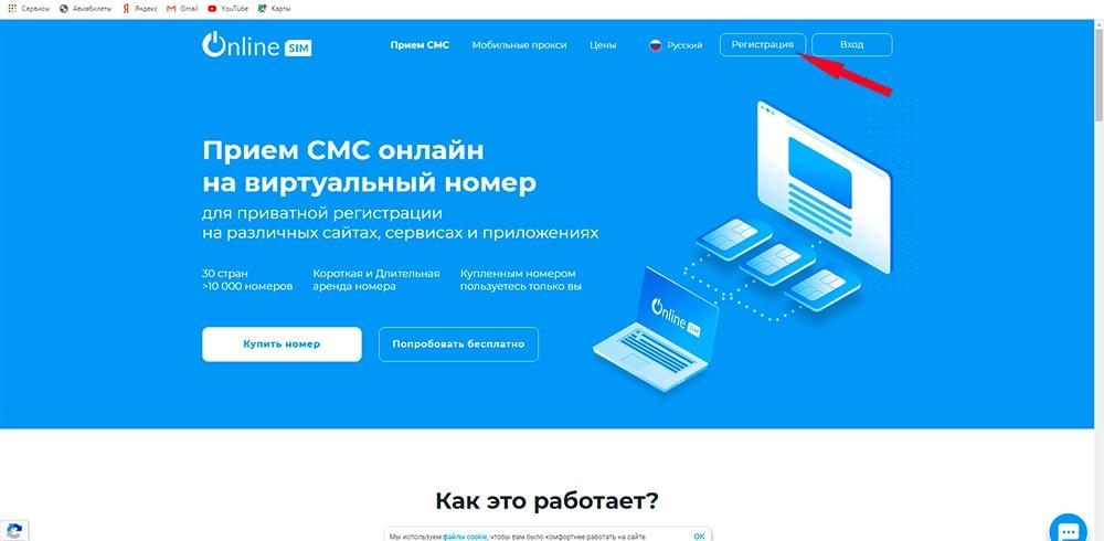 регистрация бесплатного аккаунта vk