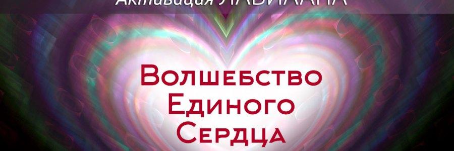 Активация ЛАВИААНА «Волшебство Единого Сердца»