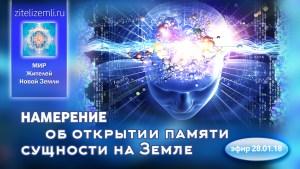 Намерение об открытии памяти сущности на Земле. Доброе Утро с ЯАЭЛЬ!