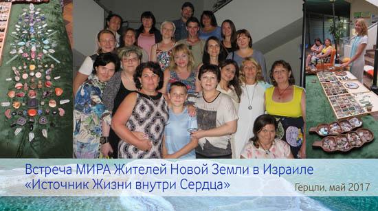 Встреча Жителей МИРА в Израиле. «Источники Жизни — ключи мира внутри Сердца»