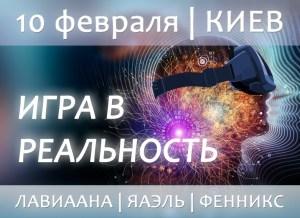 Киев | Семинар 10-11 февраля @ Украина, г. Киев | Киев | Украина