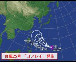 台風25号,画像