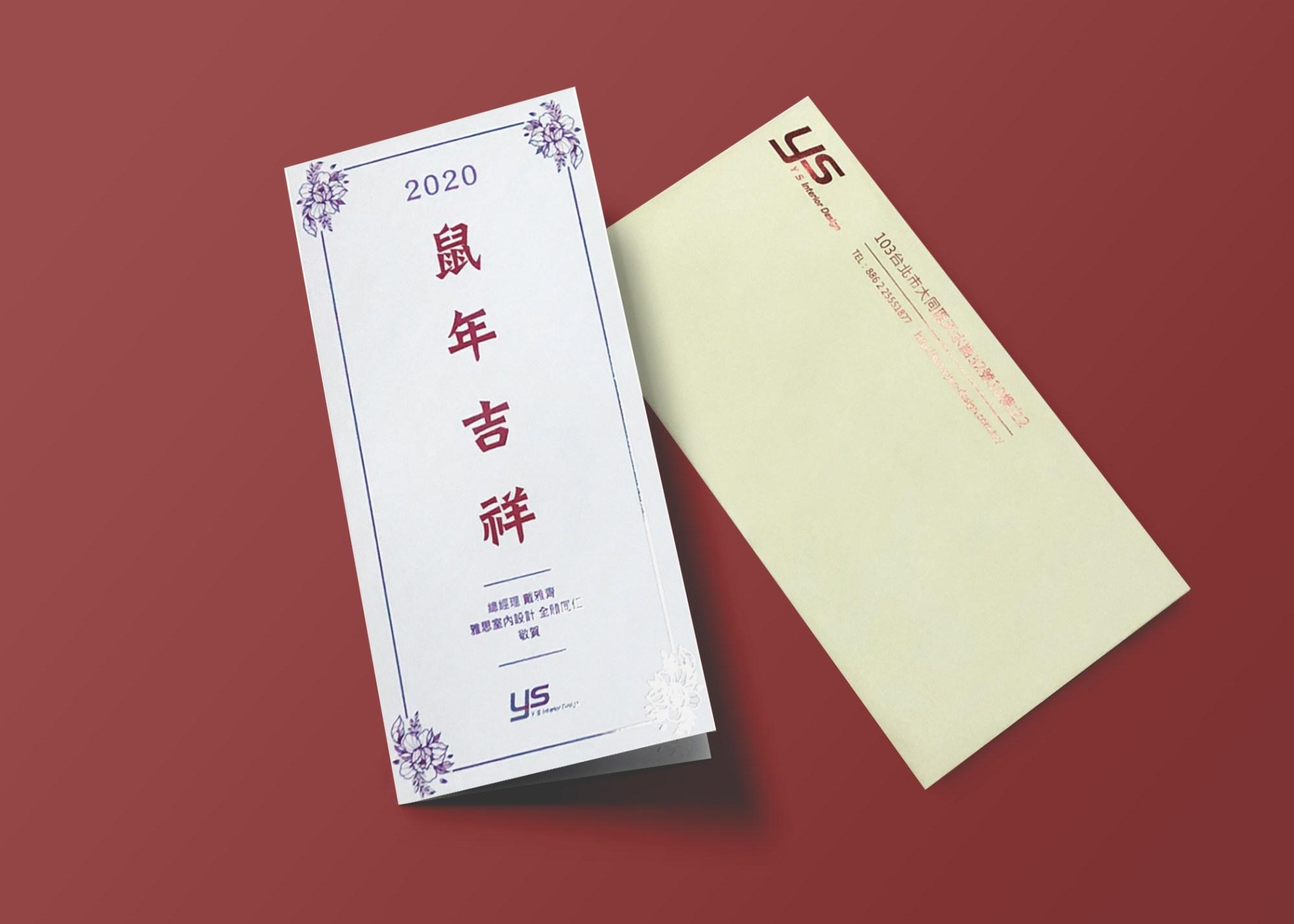 雅思室內設計 信封賀卡 – 忠將設計印刷