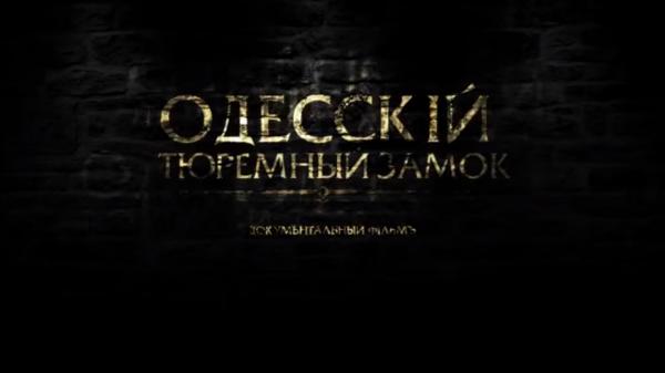 Документальный фильм «Одесский тюремный замок»