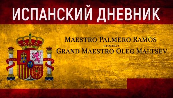 Испанский дневник № 14. Подведение итогов. Maestro Palmero Ramos. Grand Maestro Oleg Maltsev