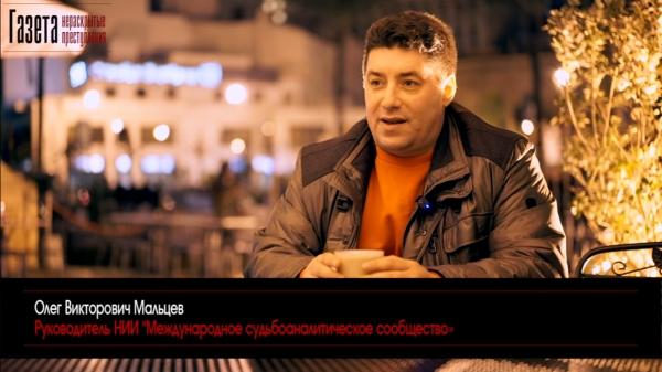 Олег Викторович Мальцев поздравляет «Нераскрытые преступления»