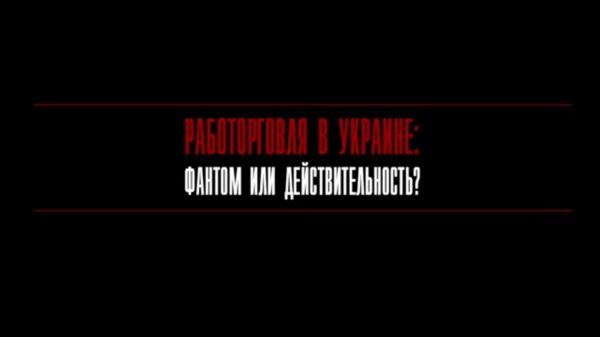 Работорговля в Украине: фантом или действительность | Причины