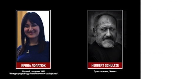 Швейцарский правозащитник Herbert Schultze про информационную атаку на Олега Мальцева