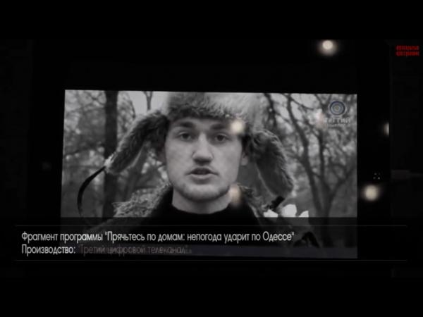 Независимый судебный эксперт Вигдорчик М.И. исследует одесского пропагандиста