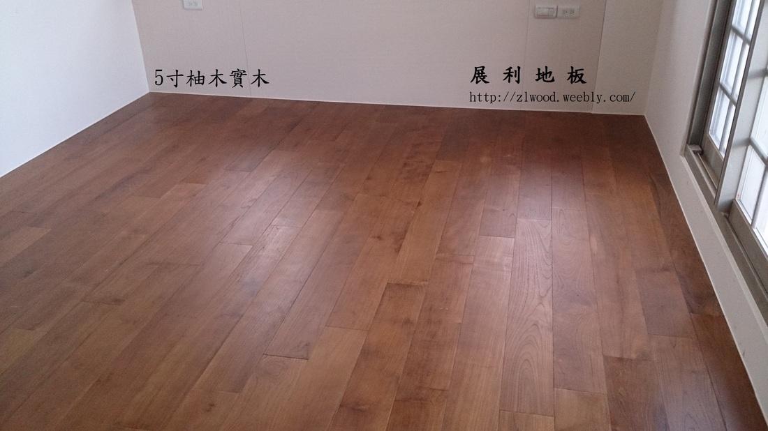 實木地板-木地板實木低甲醛超耐磨海島型塑膠系統櫃EGGER裝潢DIY卡扣 - ZLWOOD展利木業