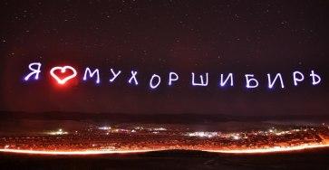 Я люблю Мухоршибирь / Михаил Бабинцев