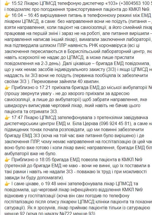 У Києві хворого на коронавірус відмовилися госпіталізувати