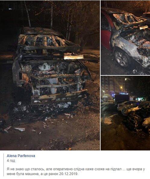 У Львові спалили авто активістці, яка боролася проти фінансових схем