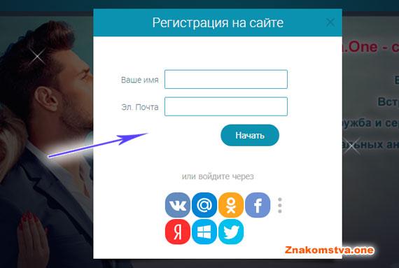 простая регистрация на сайте знакомства оне